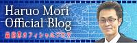 森治男オフィシャルブログ