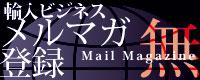 輸入ビジネスメルマガ登録 無料