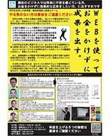 中小企業庁主催セミナー、大阪市主催セミナー